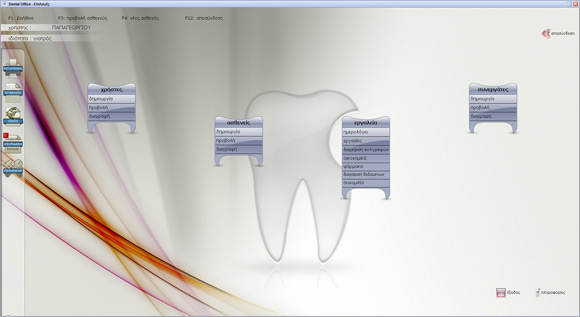 dental office software